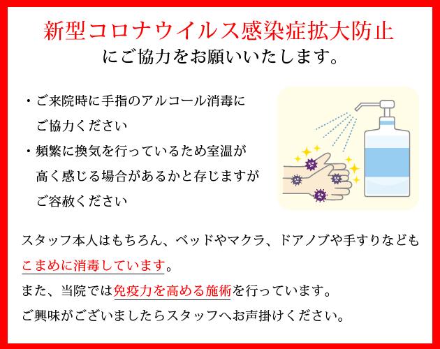 新型コロナウィルス感染症拡大防止にご協力をお願いいたします。